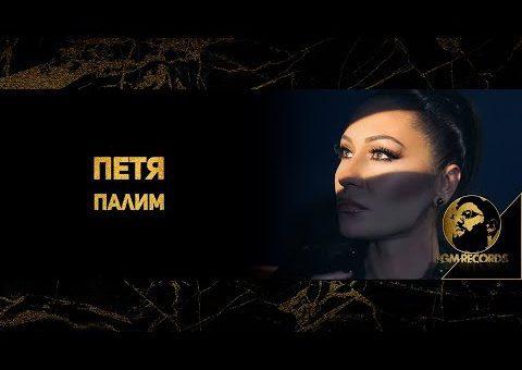 PETYA - PALIM, 2020 / Петя - Палим