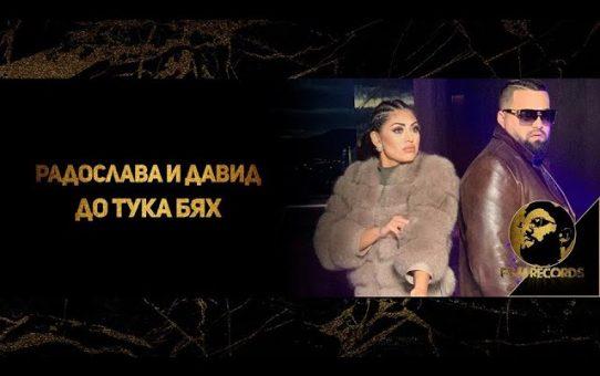 RADOSLAVA & DAVID - DO TUKA BYAH, 2020 / Радослава и Давид - До тука бях