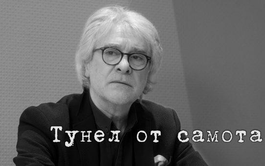 ОРЛИН ГОРАНОВ - ТУНЕЛ ОТ САМОТА