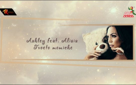 ASHLEY feat. ALISIA - Tvoeto momiche / АШЛИ feat. АЛИСИЯ - Твоето момиче