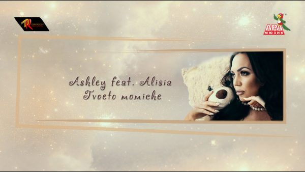 ASHLEY feat ALISIA Tvoeto momiche feat  scaled