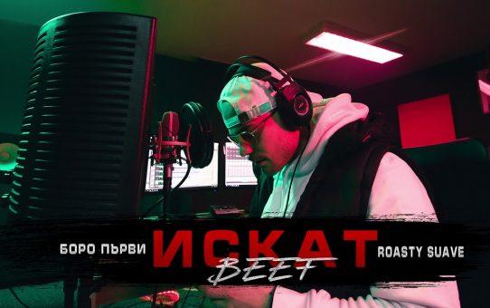 БОРО ПЪРВИ - ИСКАТ BEEF (Prod. Roasty Suave)