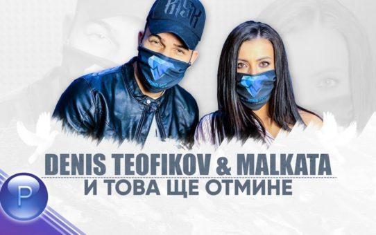 DENIS TEOFIKOV & MALKATA - I TOVA SHTE OTMINE / Денис Теофиков и Малката - И  това ще отмине