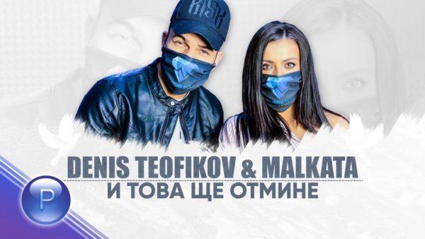 DENIS TEOFIKOV MALKATA I TOVA SHTE OTMINE 2020 scaled