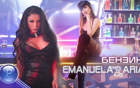 EMANUELA & ARIA - BENZIN / Емануела и Ариа - Бензин