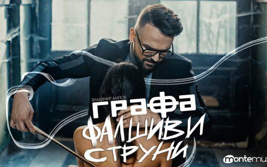 Grafa - Фалшиви Струни