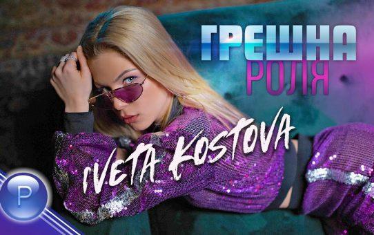 IVETA KOSTOVA - GRESHNA ROLYA / Ивета Костова - Грешна роля
