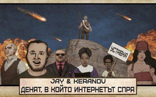 JAY & KEРАНОВ feat. ВИКИ – ДЕНЯТ, В КОЙТО ИНТЕРНЕТЪТ СПРЯ