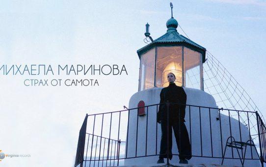 Mihaela Marinova - Strah ot samota (Official Video)