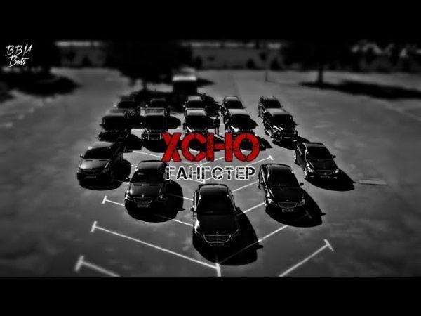 Xcho Adam Maniac Remix 2020 scaled