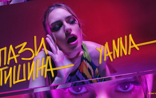 Yanna - Пази тишина [Official Video]
