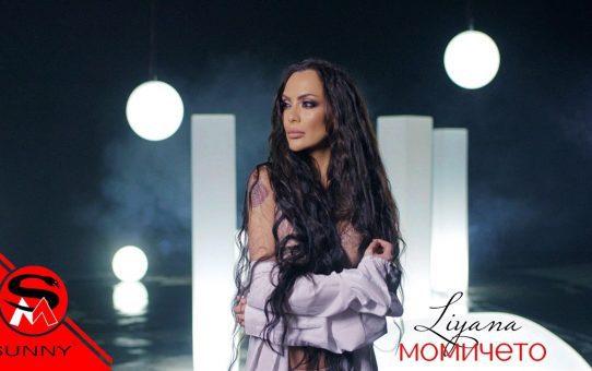 ЛИЯНА ft. КОНСТАНТИН - МОМИЧЕТО / LIYANA ft. KONSTANTIN - MOMICHETO