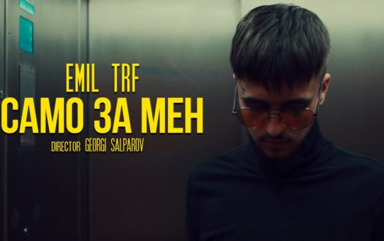 EMIL TRF - Само За Мен