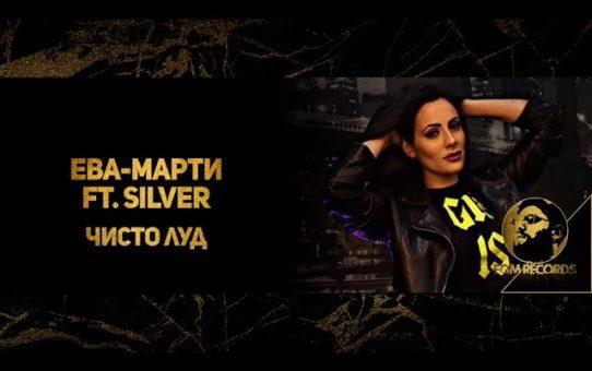 Ева-Марти ft. Силвър- Чисто Луд