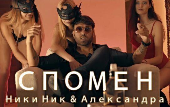 Niki Nik & Aleksandra - Spomen | Ники Ник и Александра - Спомен (by MIN Productions)