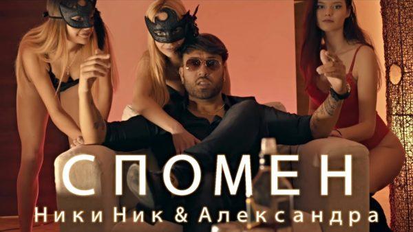 Niki-Nik-Aleksandra-Spomen-by-MIN-Productions