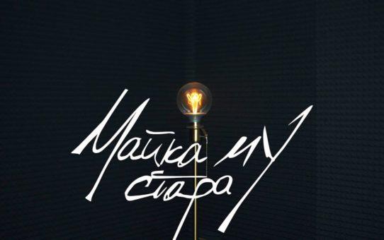 СКАНДАУ - МАЙКА МУ СТАРА