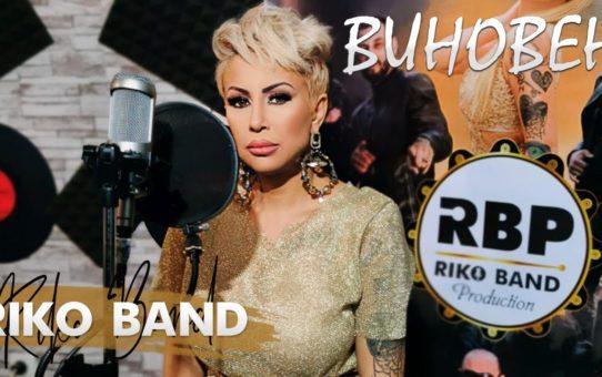 Sasha Riko & RIKO BAND - Vinoven / Саша Рико & РИКО БЕНД - Виновен