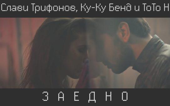 Слави, ToTo H и Ку-Ку Бенд – ЗАЕДНО / Slavi, ToTo H & Ku-Ku Band - ZAEDNO