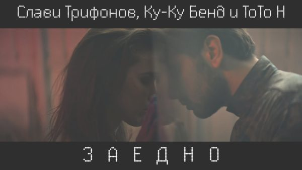 ToTo-H-Slavi-ToTo-H-Ku-Ku-Band-ZAEDNO-Together