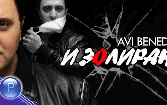 AVI BENEDI - IZOLIRAN / Ави Бенеди - Изолиран