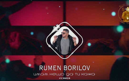 Румен Борилов - Имам Нещо Да Ти Кажа