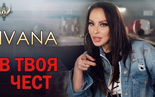 IVANA - V TVOYA CHEST / Ивана - В твоя чест