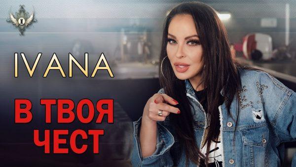 IVANA-V-TVOYA-CHEST-2020