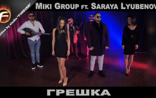Miki Group ft. Saraya Lyubenova - ГРЕШКА