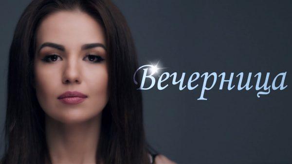 Nevena-Vechernitsa