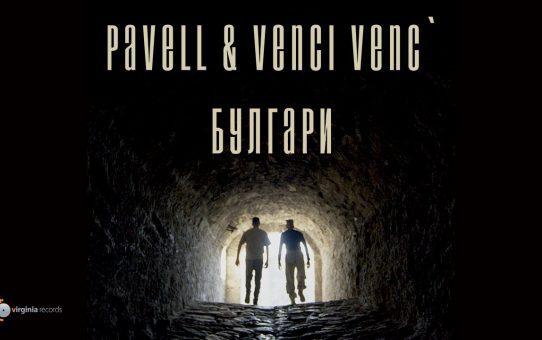 Pavell & Venci Venc' - BULGARI