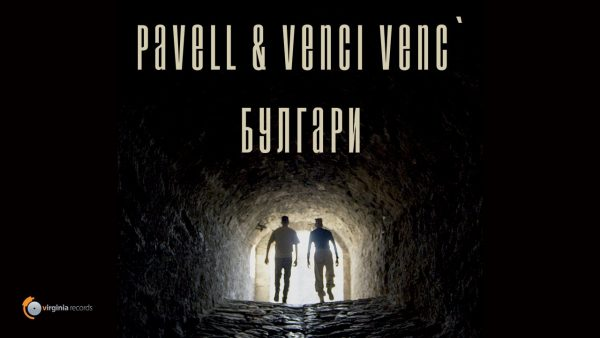 Pavell-Venci-Venc-BULGARI-Official-Video