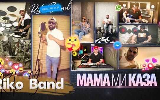 RIKO BAND - Mama Mi Kaza / РИКО БЕНД - Мама ми каза