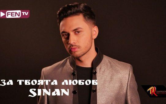SINAN - Za tvoyata lyubov / За твоята любов