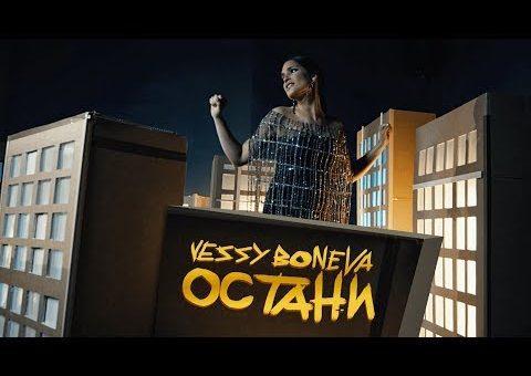 Vessy Boneva - Остани