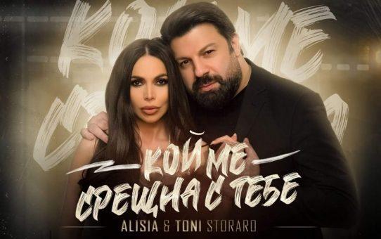 Alisia & Toni Storaro - Кой ме срещна с тебе
