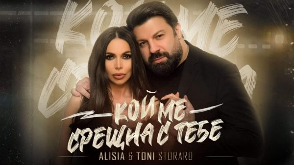 Alisia-Toni-Storaro-Koi-me-sreshtna-s-tebe-Official-4K-Video
