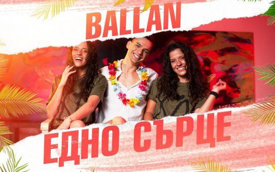 BALLAN - EDNO SYRCE / BALLAN - ЕДНО СЪРЦЕ