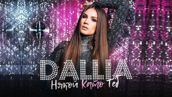 DALLIA-Official-Video