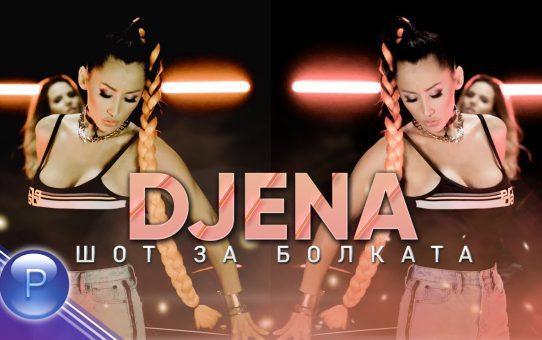 DJENA - SHOT ZA BOLKATA / Джена - Шот за болката