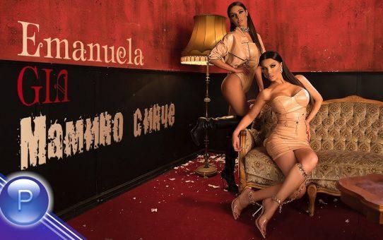 EMANUELA & GIA - MAMINO SINCHE / Емануела и Джия - Мамино синче