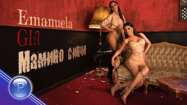 EMANUELA-GIA-MAMINO-SINCHE-2020