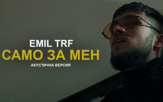EMIL TRF - Само За Мен (Акустична версия)