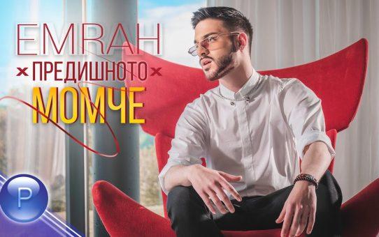 EMRAH - PREDISHNOTO MOMCHE / Емрах - Предишното момче