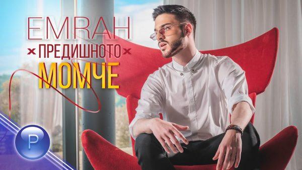 EMRAH-PREDISHNOTO-MOMCHE-2020