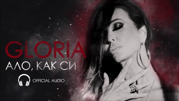 GLORIA-ALO-KAK-SI-OFFICIAL-AUDIO-2020