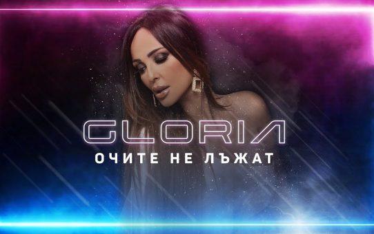 GLORIA - OCHITE NE LYJAT / ГЛОРИЯ - ОЧИТЕ НЕ ЛЪЖАТ