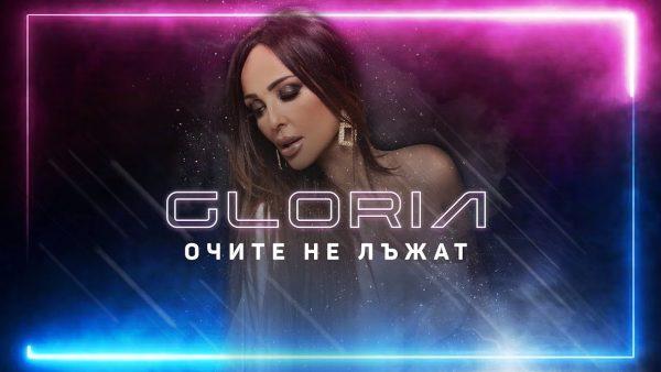 GLORIA-OCHITE-NE-LYJAT-OFFICIAL-VIDEO