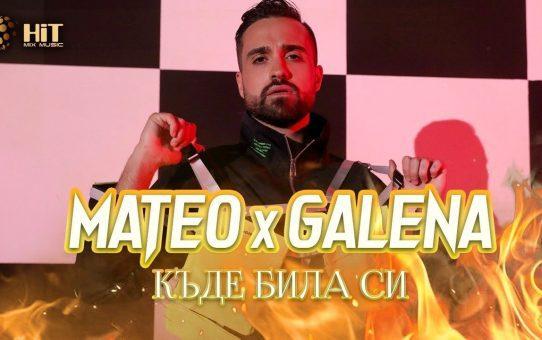 MATEO х GALENA – KADE BILA SI / Матео х Галена – Къде била си