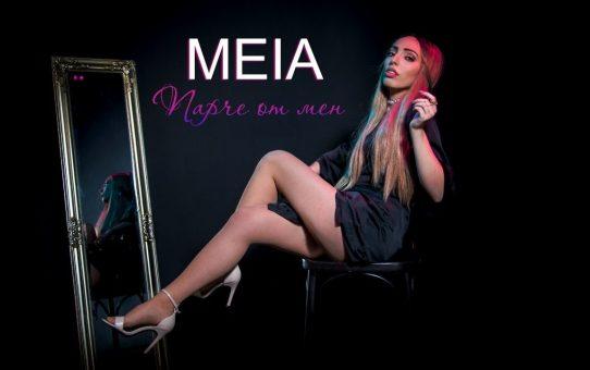 MEIA - Парче от мен / Parche ot men